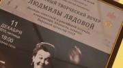 При поддержке Российского Авторского Общества состоялся юбилейный творческий вечер Народной артистки РСФСР Людмилы Лядовой